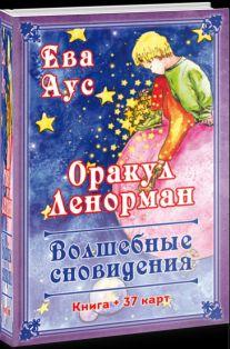 Оракул Ленорман. Волшебное сновидение (Подарочная упаковка. 37карт+книга)