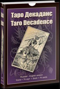 Таро Декаданс (книга + 78 карт. Подарочная упаковка.)