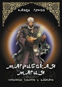 Магрибская магия - подчинение джиннов и шайтанов