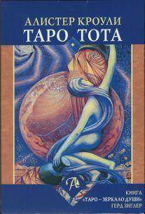 Таро Тота. Зеркало Ваших отношений (Уценка. Подарочный набор 78 карт+ книга)