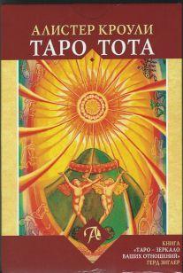 Таро Тота. Зеркало души (Уценка. Набор Таро Тота Алистера Кроули 78 карт + книга)