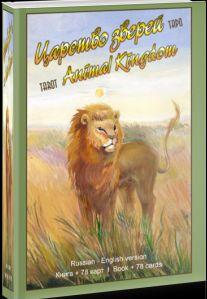 Таро Царство Зверей. (Подарочный набор. Книга + 78 карт)