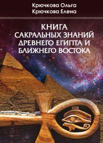 Книга сакральных знаний древнего Египта и Ближнего Востока (Уценка)
