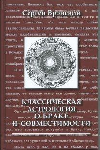 Классическая астрология о браке и совместимости