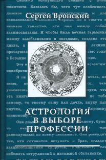 Астрология в выборе профессии