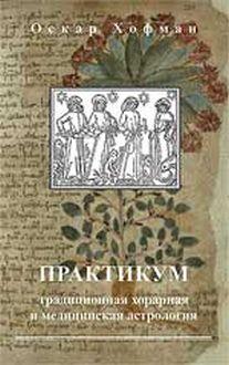 Практикум: традиционная хорарная и медицинская астрология (издание 2-е, дополненное)