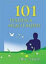 101 техника медитации
