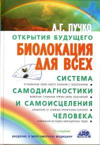 Биолокация для всех. Система самодиагностики и самоисцеления человека (белая обл.)