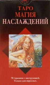 Таро Магия Наслаждений. (Tarot of Sexual Magic, 78 карт + инструкция)