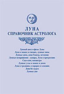Луна. Справочник астролога