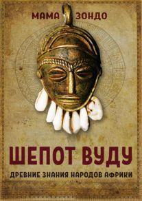 Шeпот Вуду. Древние знания народов Африки (Уценка)