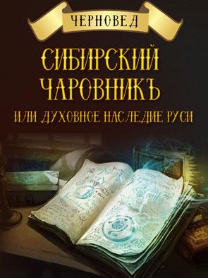 Сибирский Чаровникъ или духовное наследие Руси