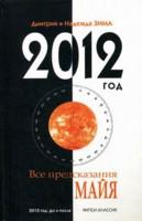 2012 год. Все предсказания Майя