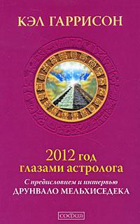 2012 год глазами астролога. С предисловием и интервью Друнвало Мельхиседека