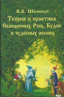 Теория и практика Священных рощ, Кудов и чудесных жилищ