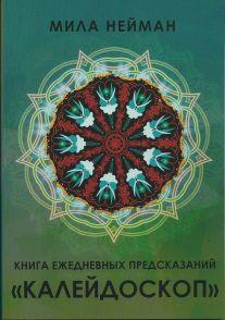 """Книга ежедневных предсказаний """"Калейдоскоп"""""""