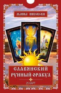 Славянский рунный оракул. (25 карт + книга)