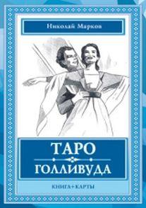 Таро Голливуда (Уценка. Книга + 100 карт)