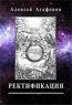 Ректификация. Установление времени рождения с помощью астрологии (4-е изд.)