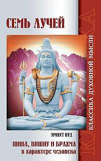 Семь лучей. Шива, Вишну, и Брахма в характере человека.
