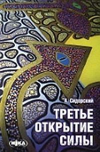 Третье открытие силы (9-е изд)