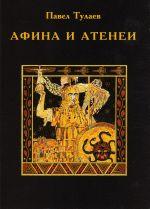Афина и Атенеи.