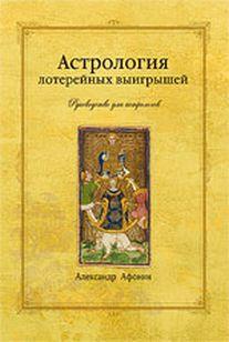 Астрология лотерейных выигрышей (руководство для астрологов)