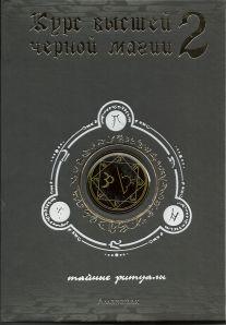 Курс высшей черной магии 2. Тайные ритуалы.