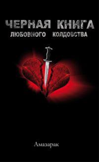 Черная книга любовного колдовства