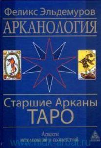 Арканология. Старшие Арканы Таро. Аспекты истолкований и соответствий.