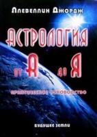 Астрология от А до Я