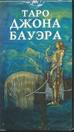 Таро Джона Бауэра (78 карт, инструкция на русск. яз.)