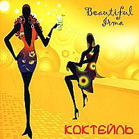 CD Beautiful Irma Коктейль