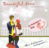 CD Beautiful Irma Нежность