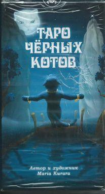 Таро Черных Котов (78 карт + инструкция на русск. яз.)
