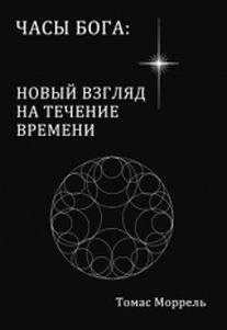 Часы Бога: новый взгляд на течение времени