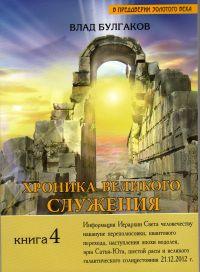 Хроника Великого Служения, или последний шаг длиною в жизнь. Книга 4