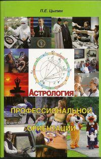 Астрология профессиональной ориентации