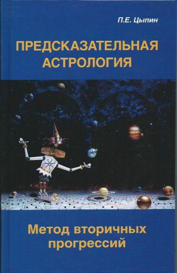 Предсказательная астрология. Метод вторичных прогрессий