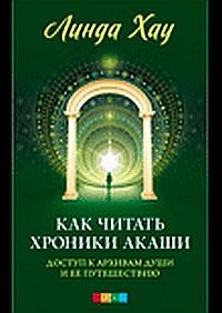 Как читать Хроники Акаши: Полное практическое руководство