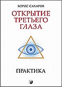 """Открытие """"Третьего глаза"""". Практика"""