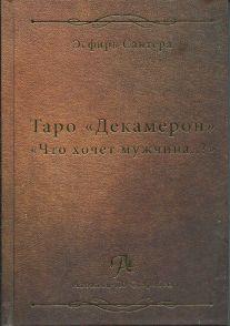 Книга Таро Декамерон. Что хочет мужчина..?