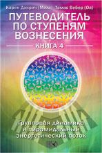 Путеводитель Книга 4.Групповая динамика и пирамидальный энергетический поток.