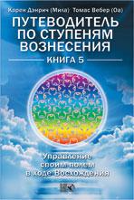 Путеводитель Книга 5.Управление своим полем в ходе Восхождения