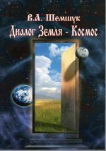 Диалог Земля-Космос