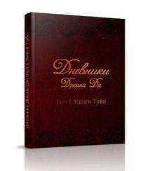Дневники Джона Ди. Том I. Книги тайн