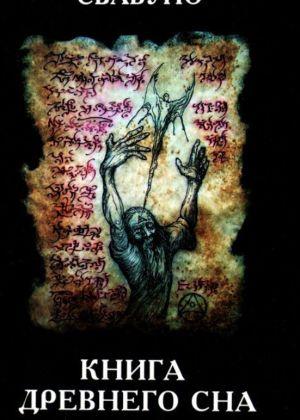 Книга древнего сна (Уценка)