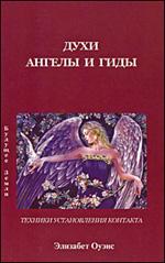 Духи ангелы и гиды