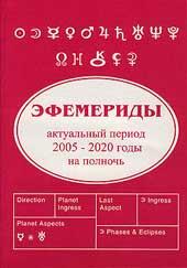 Эфемериды. Актуальный период 2005-2020 годы на полночь.