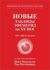 Новые таблицы эфемерид на ХХ век. 1900-2000 на полночь (Красная обл.)
